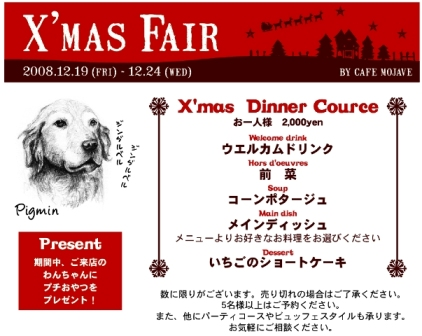 モハベのクリスマスフェア2008.12.19~24_e0141978_344646.jpg