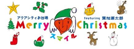 Merry スマイル Christmas_f0180880_33478.jpg