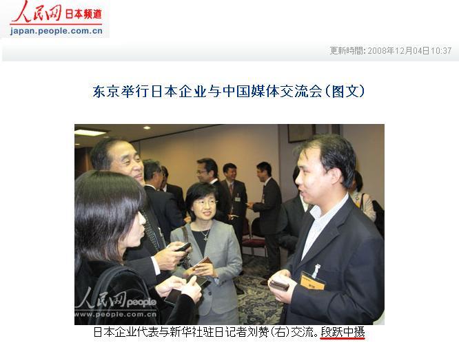 中国メディア交流会(経済広報センター主催)写真 人民網日本版に掲載 _d0027795_17214146.jpg