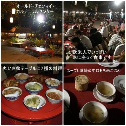 チェンマイのナイトバザール&お料理の話_a0084343_13294985.jpg