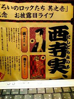 西寺実3大ボーカル最強の競演_b0120043_050379.jpg