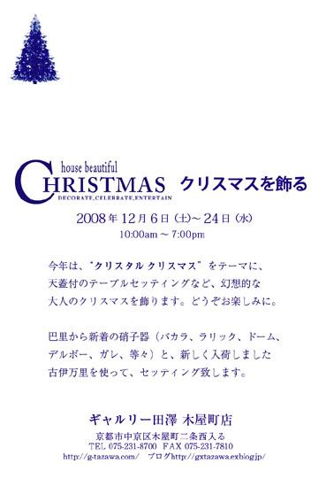 クリスマスを飾る 2008_c0093654_18543491.jpg