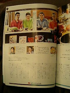 ソトコト1月号「ヨガでつながる」に掲載されました。_c0033210_22202837.jpg