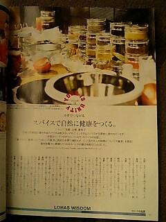 ソトコト1月号「ヨガでつながる」に掲載されました。_f0190225_2154385.jpg