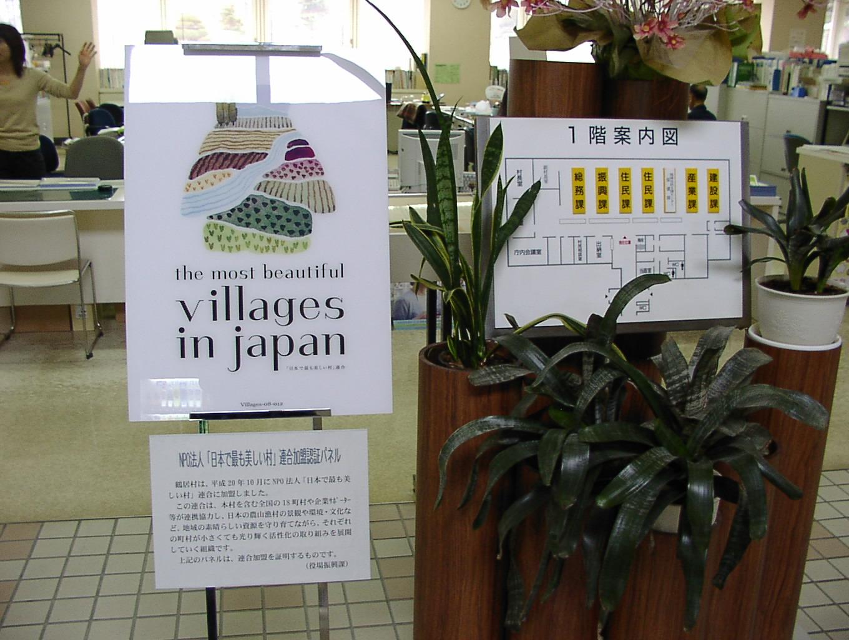 日本で最も美しい村 12月6日_f0113639_1881333.jpg