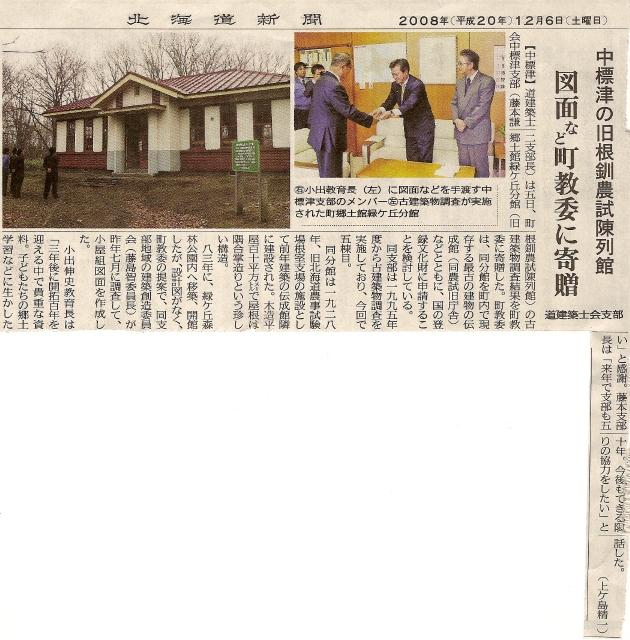 北海道新聞掲載12月6日_e0133744_21381055.jpg