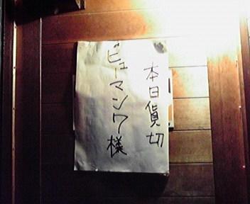 HUMAN7忘年会とハマりつつあるアレ・・・_f0074571_13354745.jpg