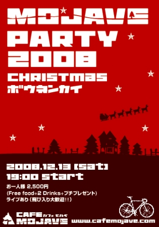 CAFE MOJAVE CHRISTMAS PARTY 2008_e0141978_21335100.jpg