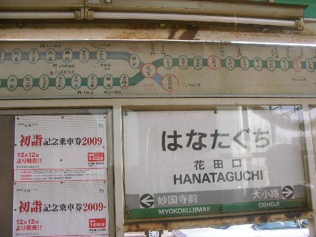 阪堺電車貸切忘年会_a0066027_20342994.jpg