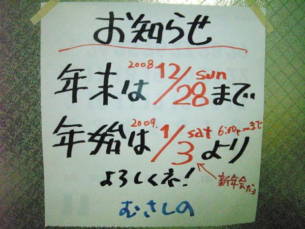 年末年始のお知らせ_e0046128_11113668.jpg