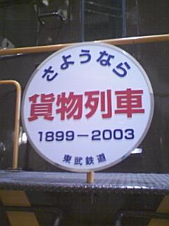 東武博物館のED5015号機_e0013178_1352016.jpg