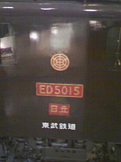 東武博物館のED5015号機_e0013178_1352032.jpg