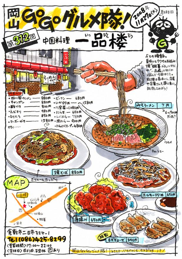 中国料理・一品楼(いっぴんろう)_d0118987_23124747.jpg