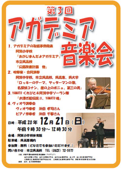 アガデミア音楽会_a0047200_17194756.jpg