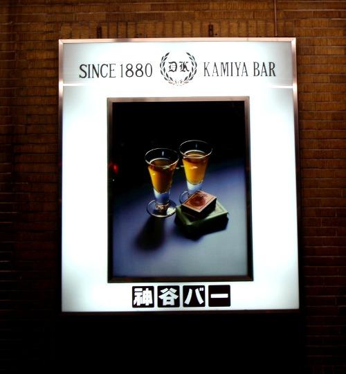 日本で一番古いバー 神谷バー_c0177814_1937518.jpg