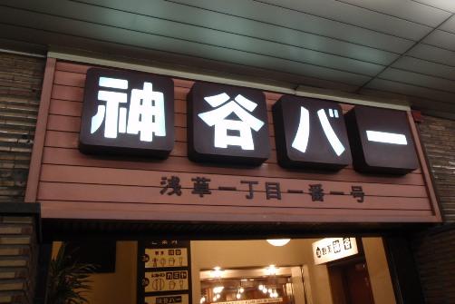 日本で一番古いバー 神谷バー_c0177814_2042241.jpg