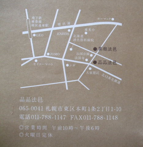839)  新オープン、品品法邑の簡単な紹介_f0126829_14363844.jpg