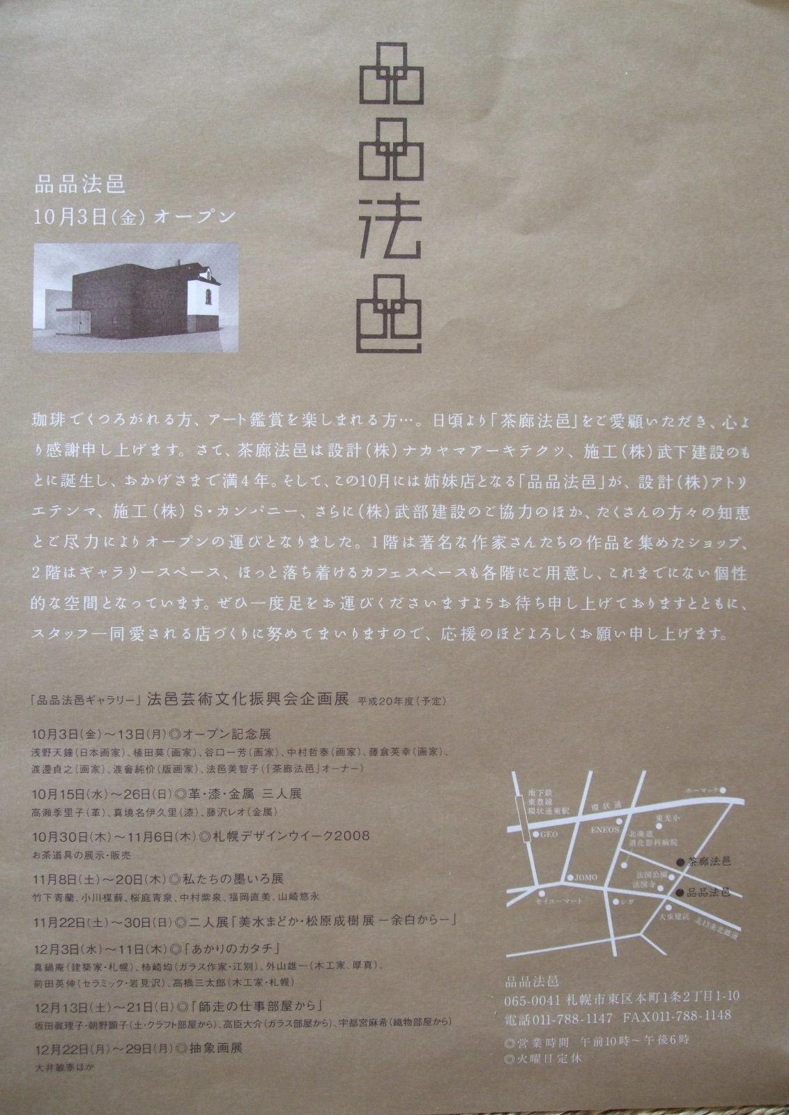 839)  新オープン、品品法邑の簡単な紹介_f0126829_148632.jpg