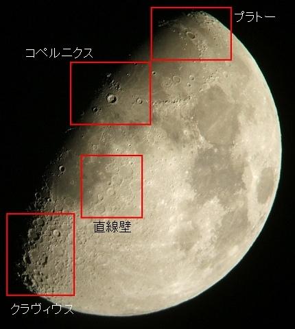 2008年12月7日の月(月齢9.4)_e0089232_22115579.jpg