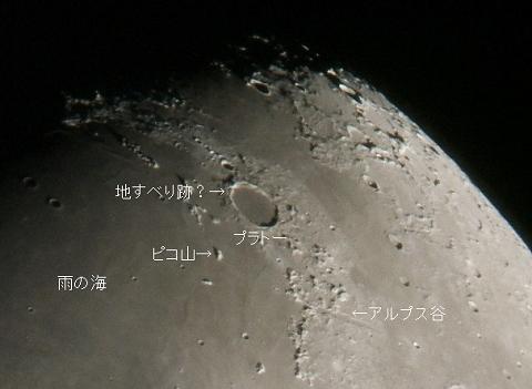 2008年12月7日の月(月齢9.4)_e0089232_22134967.jpg