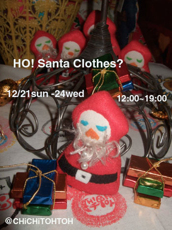 HO! Santa Clothes?_d0143733_1542337.jpg