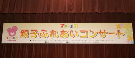 2008年12月8日 「親子ふれあいコンサート」会場内 舞台上吊看板制作・施工_e0062276_21145225.jpg