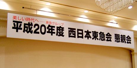 2008年12月8日 「西日本東急会 懇親会」会場内 檀上吊看板制作・施工_e0062276_21341143.jpg