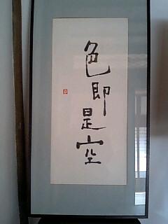 字の持つ芸術的ちから_d0027486_1719233.jpg