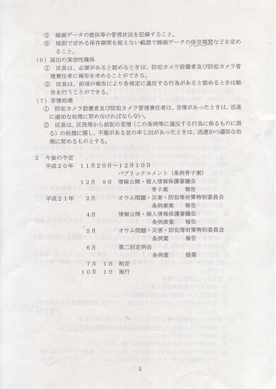 防犯カメラ条例について_c0092197_2350401.jpg