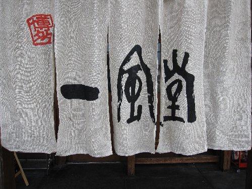 第36話 博多一風堂 太宰府インター店 (こーじ自主トレ)_e0152405_12214645.jpg