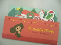 チェブラーシカのグリーティングカード_f0072621_1192465.jpg