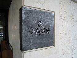 2008年11月 喜瀬別邸 チェックイン・部屋1 _a0055835_16382866.jpg