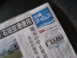 2008年11月 喜瀬別邸 チェックイン・部屋1 _a0055835_1704919.jpg