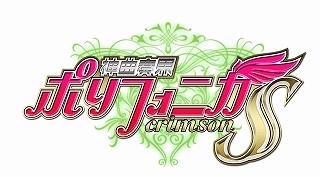 『神曲奏界ポリフォニカ クリムゾンS』テレビアニメ化決定!!_e0025035_1504457.jpg