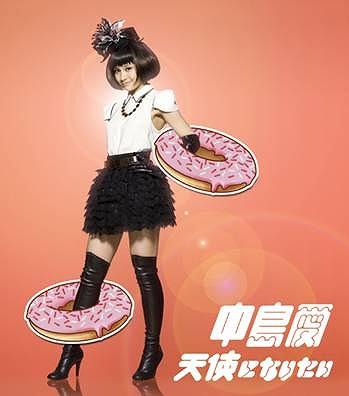 中島愛(めぐみ)Original Maxi Single「天使になりたい」2009.1.28 IN STORES!!_e0025035_15323073.jpg