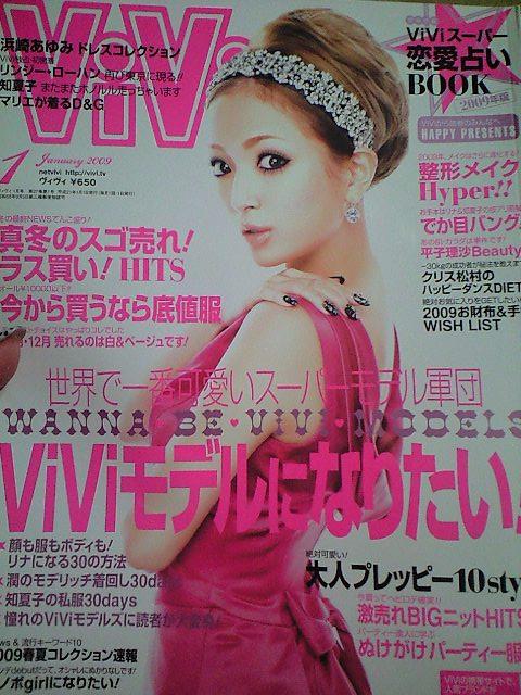 VIVIの今月号にDITAが載ってるよ★_c0151965_0351729.jpg