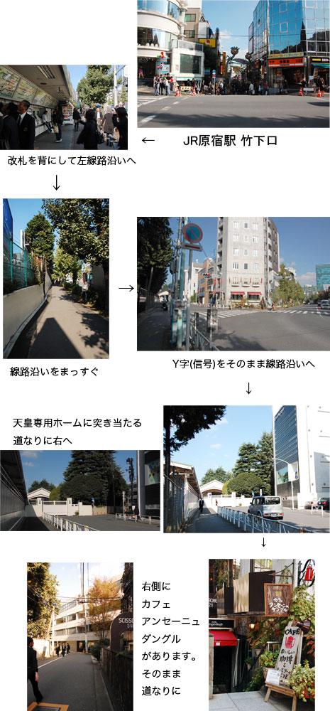アクセス電車編 Style-Hug Gallery_d0023111_15243268.jpg