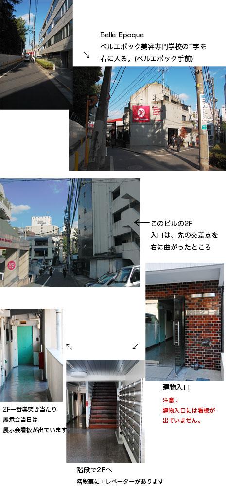 アクセス電車編 Style-Hug Gallery_d0023111_15244850.jpg