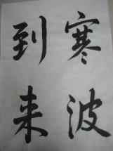 お習字_d0037159_15224722.jpg