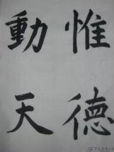 お習字_d0037159_152333.jpg