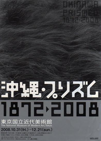 『沖縄・プリズム 1872-2008』_e0143270_2292431.jpg