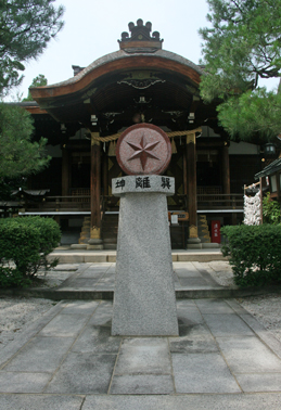 【方除け】 大将軍八神社_a0045381_18221634.jpg