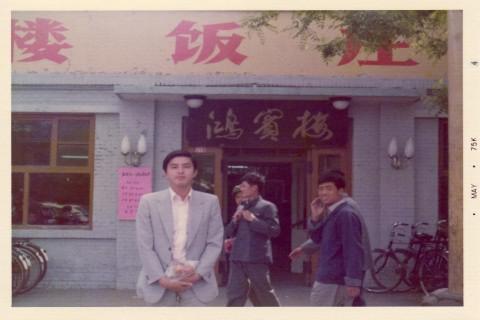 ■私の北京時代_e0094583_12104577.jpg