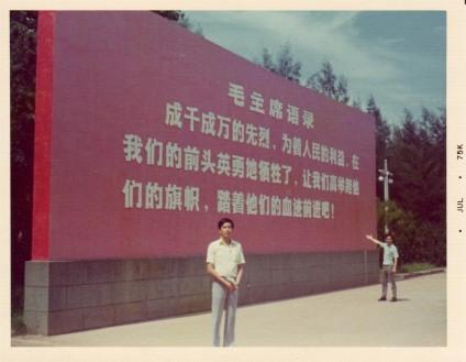 ■私の北京時代_e0094583_1214577.jpg