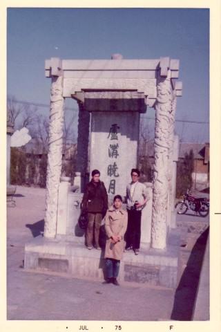 ■私の北京時代_e0094583_1214656.jpg