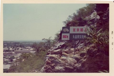 ■私の北京時代_e0094583_1252088.jpg