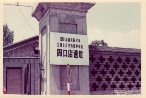 ■私の北京時代_e0094583_125970.jpg