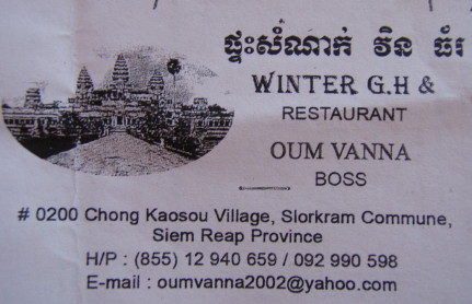 Siam Reap_c0032193_1402195.jpg