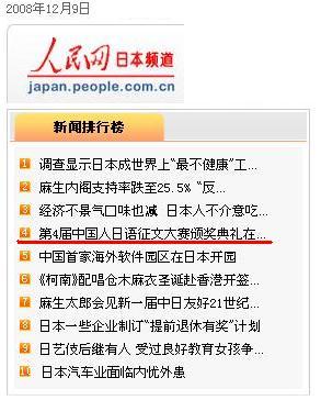 第四回「中国人の日本語作文コンクール」表彰式 人民網日本頻道(日本版)記事 アクセス4位_d0027795_1014573.jpg