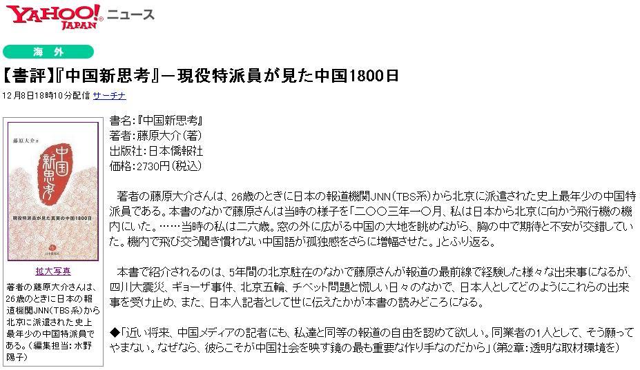 『中国新思考』書評 Yahoo!海外ニュースに掲載(「サーチナ」より配信)_d0027795_1128079.jpg